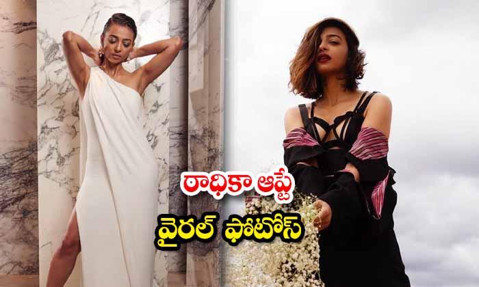Glamorous Images of Bollywood Actress Radhika aapte-రాధికా ఆప్టే వైరల్ ఫొటోస్