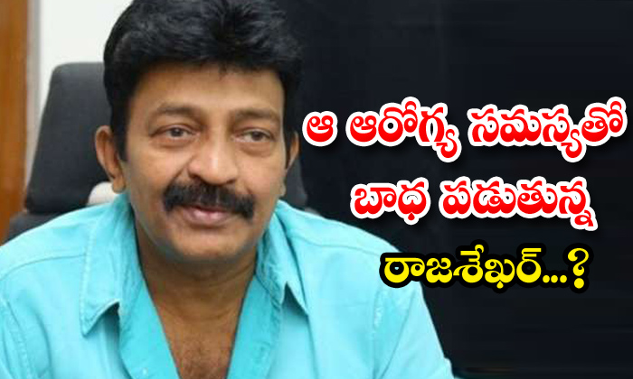 TeluguStop.com - Hero Rajasekhar Suffering With Lungs Infection