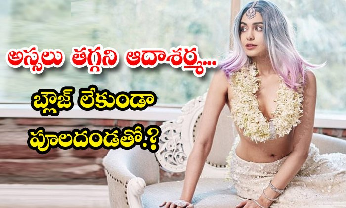 TeluguStop.com - Adha Sharma Photo Goes Viral In Social Media