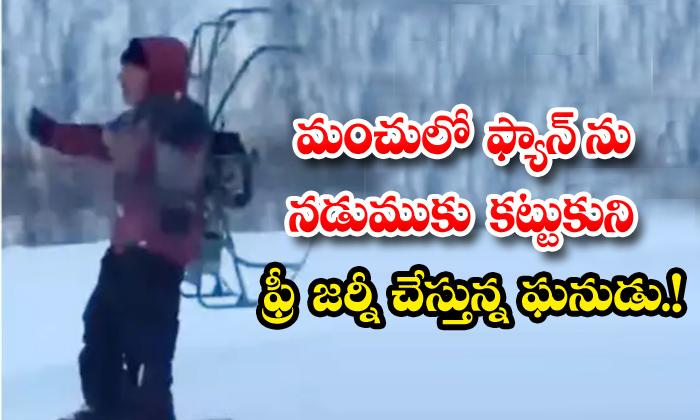 TeluguStop.com - Viral Video Man Lazy Option To Work Skating Fan
