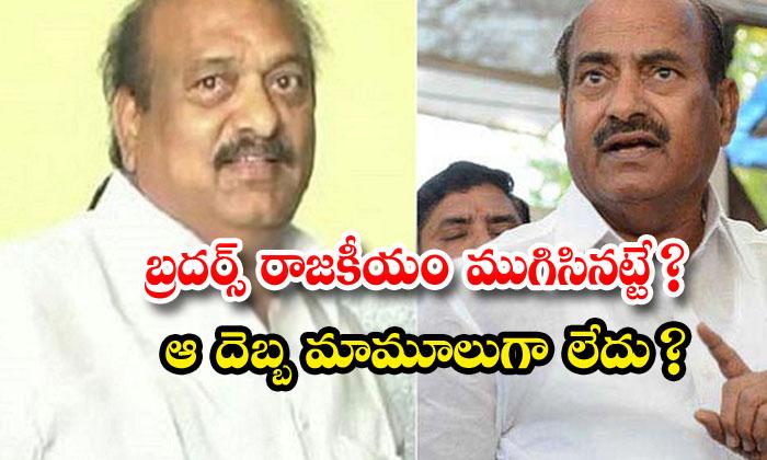 TeluguStop.com - Jc Diwakar Reddy Prabhakar Reddy Troubled On Politics