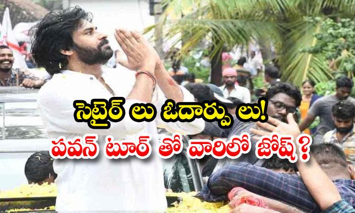 TeluguStop.com - Janasena Leaders Happy On Pavan Tour