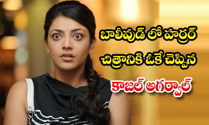 TeluguStop.com - Kajal Aggarwal Green Signal To Horror Movie