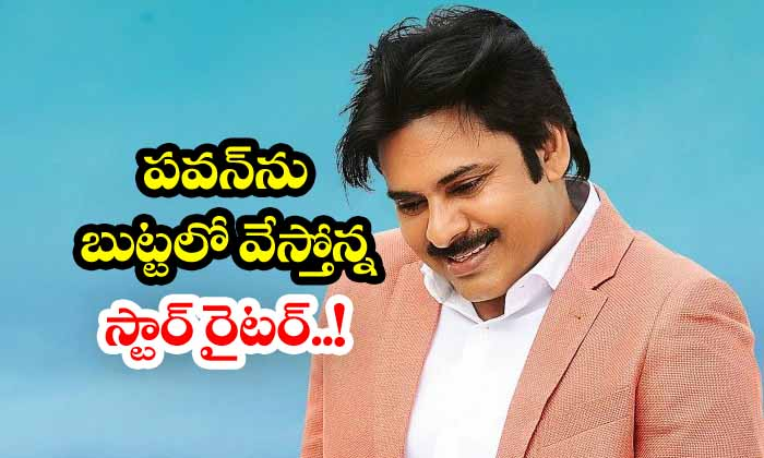 TeluguStop.com - Kona Venkat To Narrate Story To Pawan Kalyan