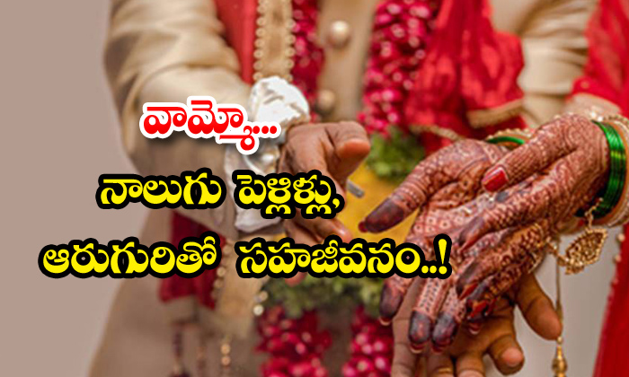 TeluguStop.com - Man Who Cheated And Married Four Members
