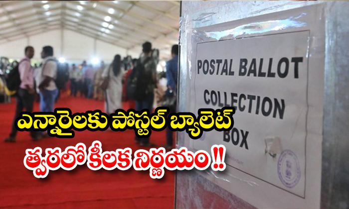 TeluguStop.com - Nri Votes Etpbs Electronic Transmitted Postal Ballot System