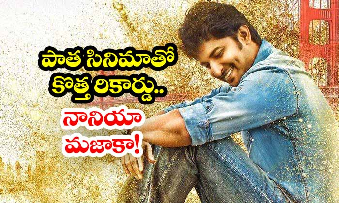 TeluguStop.com - Nani Ninnu Kori Hindi Version Creates Record