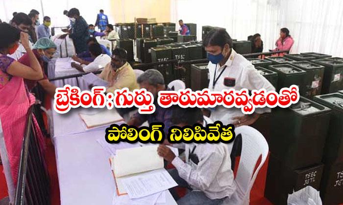 TeluguStop.com - Old Malak Pet Ghmc Elections Cancel