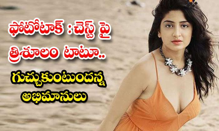 TeluguStop.com - Poonam Kaur Tattoo Photo Viral In Social Media