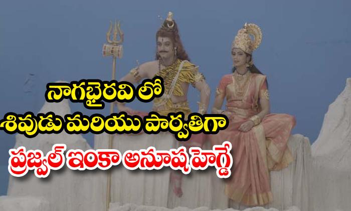 TeluguStop.com - Prajwal And Anusha Hegde As Shiva And Parvati In Nagabhairavi