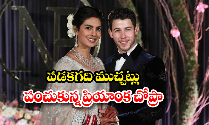 TeluguStop.com - Priyanka Chopra Reveals Her Bedroom Secret