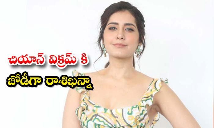 TeluguStop.com - Rashi Khanna Romance With Chiyaan Vikram