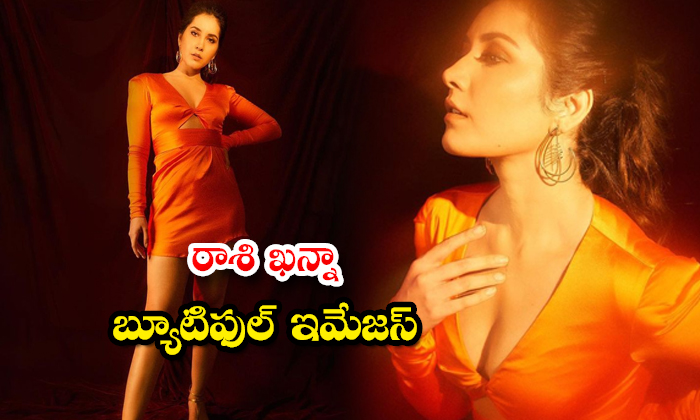 Romantic Look Pictures of Raashi khanna -రాశి ఖన్నా బ్యూటిఫుల్ ఇమేజస్
