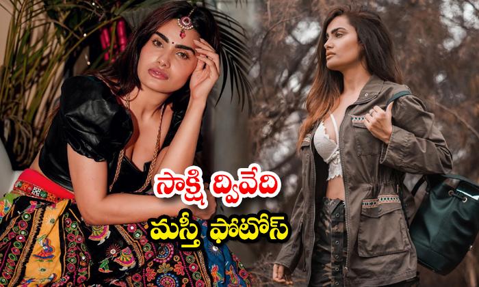 Social media glamorous beauty Sakshi Dwivedi sensational images-సాక్షి ద్వివేది మస్తీ ఫొటోస్