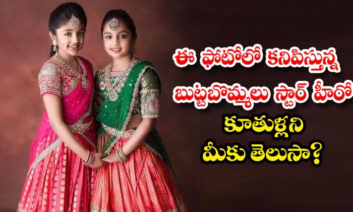 TeluguStop.com - Telugu Hero Manchu Vishnu Daughters Ariyana And Viviana Looks Cute In Traditional Attire