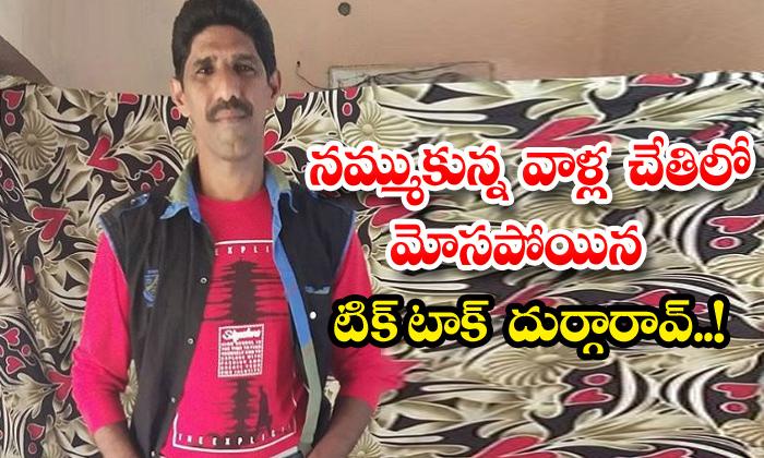 TeluguStop.com - Tik Tok Durgarao Craze Decreased Day By Day