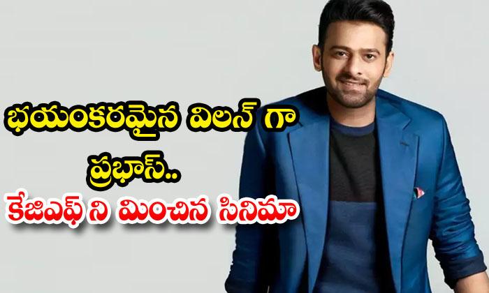 TeluguStop.com - Prabhas Is Salaar In Kgf Director Prashanth Neel Film