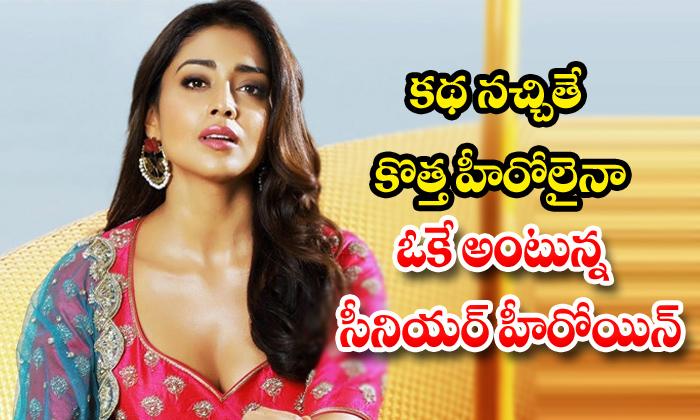 TeluguStop.com - Shriya Saran Open Offer To New Talented Directors