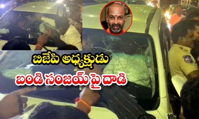 TeluguStop.com - Trs Leaders Attack On Bandi Sanjay Vehicle