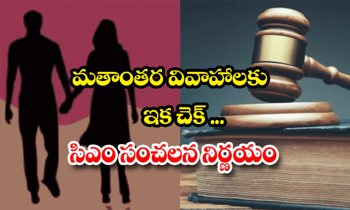 TeluguStop.com - Up Governament Take The Key Decission About Love Jihadh