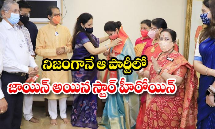 TeluguStop.com - Urmila Matondkar Join In Siva Sena Party