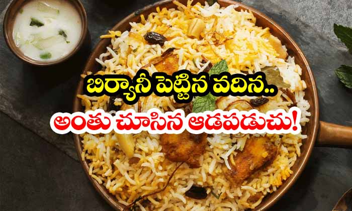 TeluguStop.com - Woman Attacked Sister In Law Over Biryani