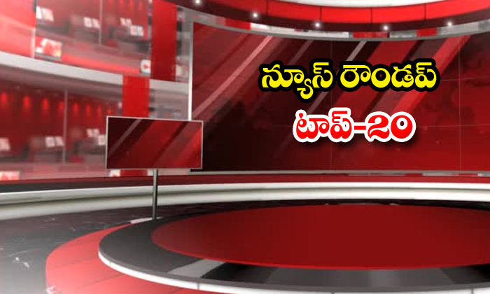 TeluguStop.com - Ap Andhra And Telangana News Roundup Breaking Headlines Latest Top News December 02 2020