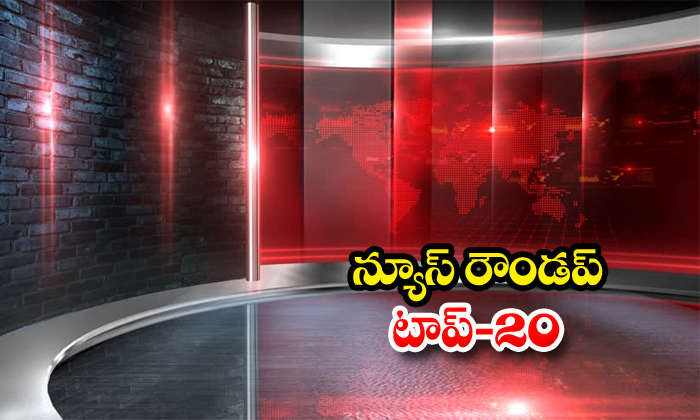 TeluguStop.com - న్యూస్ రౌండప్ … టాప్20 -Breaking/Featured News Slide-Telugu Tollywood Photo Image