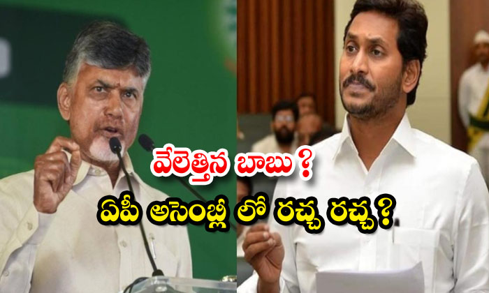 TeluguStop.com - Ap Speaker Vs Tdp Chief Chandrababu War
