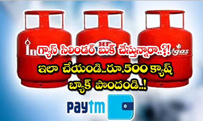 TeluguStop.com - Booking A Gas Cylinder Do This Get Rs 500 Cash Back
