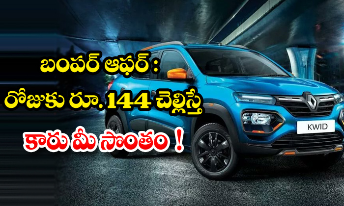 TeluguStop.com - Buy This Car Of Renault At Emi Of Only Rs 144 Per Day Know Details