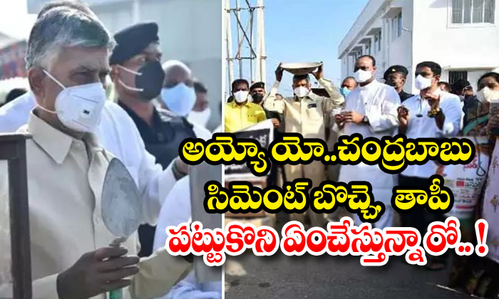 TeluguStop.com - Chandrababu Is Holding Cement Fur And Masonry