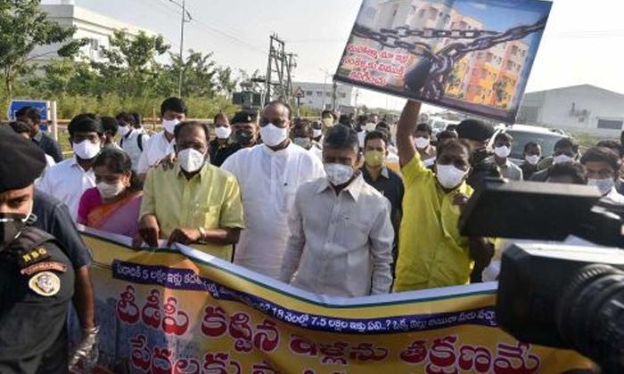 Telugu Chandra Babu Naidu, Jagan Mohan Reddy, Protest, Tdp-Latest News - Telugu