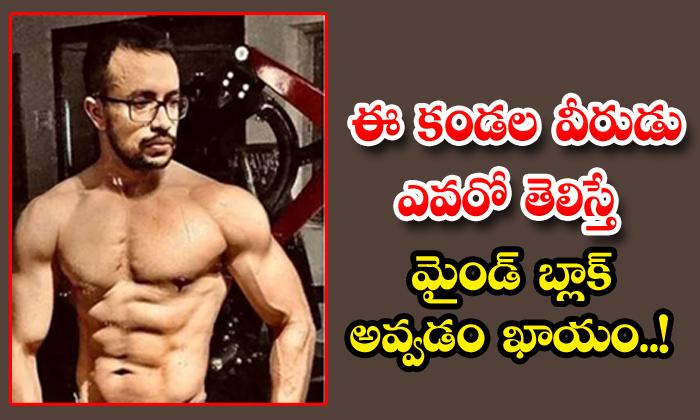 TeluguStop.com - Chhattisgarh Sukma District Collector Vinit Nandanwar With Six Pack Pics Goes Viral On Social Media