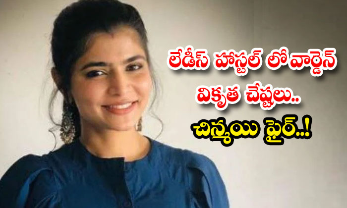 TeluguStop.com -  Chinmayi Shocking Comments About Ladies Hostel Warden In Hyerad