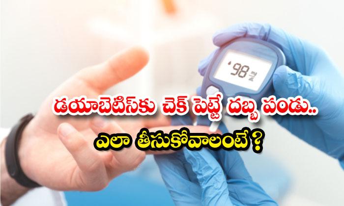 TeluguStop.com - Citron Fruit Helps To Reduce Diabetes