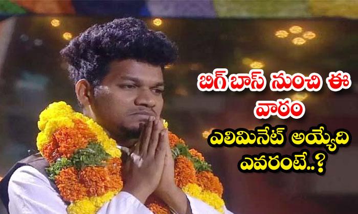 TeluguStop.com - Bigg Boss Contestant Mukku Avinash In Danger Zone