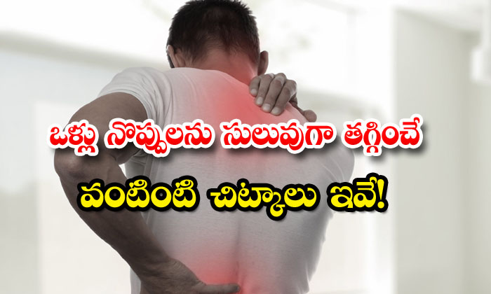 TeluguStop.com - Home Remedies For Get Rid Of Body Pain