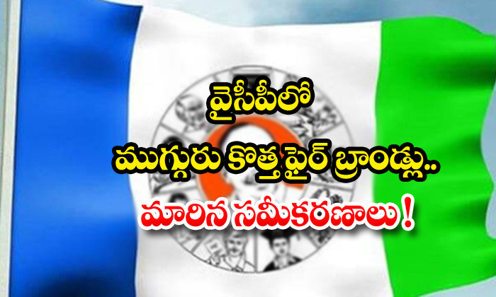 TeluguStop.com - Three New Fire Brands In Ysrcp Changes Political War