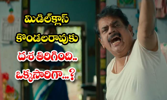 TeluguStop.com - Middle Class Kondalarao Huge Offers For Films Goparaju Ramana