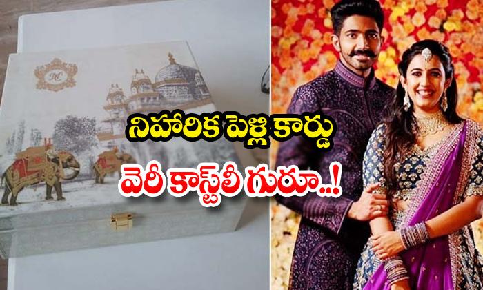TeluguStop.com - Niharika Konidela Wedding Invitation Was Very Costly