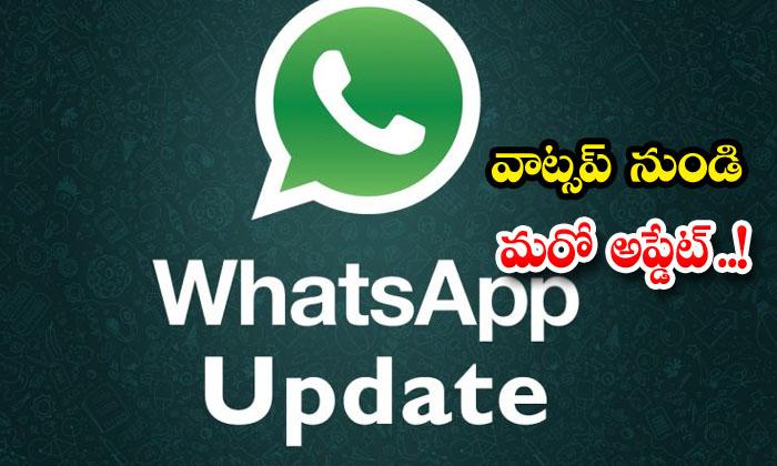 TeluguStop.com - One More Update From Whatsapp