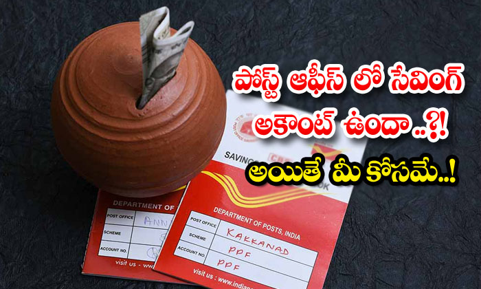 TeluguStop.com - Do You Have A Savings Account At The Post Office But Only For You