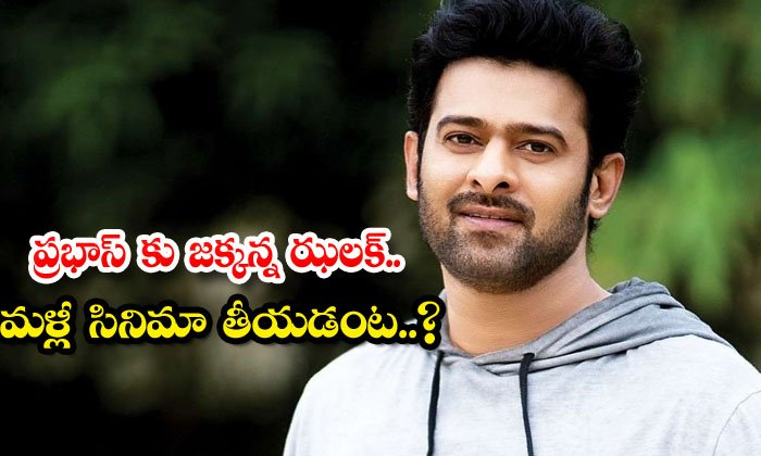 TeluguStop.com - Rajamouli Interesting Comments On Working With Hero Prabhas