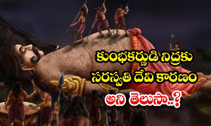 TeluguStop.com - Did You Know That Saraswati Devi Is The Reason For Kumbhakarnas Sleep