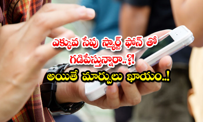 TeluguStop.com - Do You Spend A Lot Of Time With A Smartphone However The Changes Are Permanent
