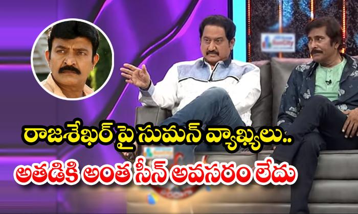 TeluguStop.com - Suman Comments On Rajashekhar In Alitho Saradaga Talk Show