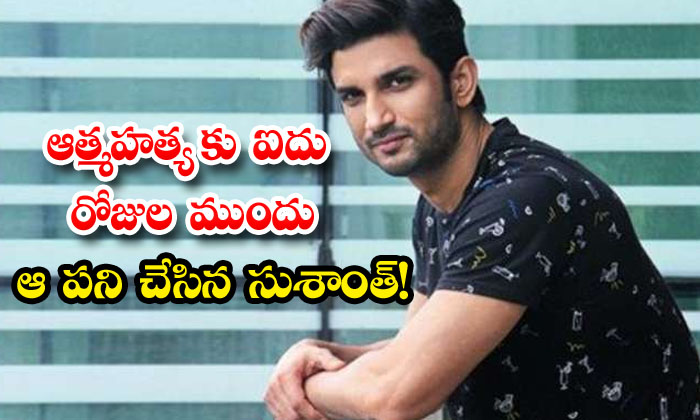 TeluguStop.com - Sushant Singh Rajput Friend Siddarth Reveals About Sushant Behavior
