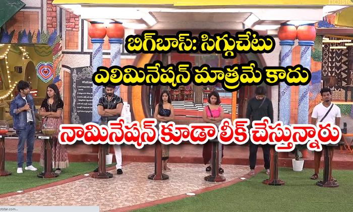 TeluguStop.com - Telugu Bigg Boss 4 Leaked Matters About Elimination Nominations