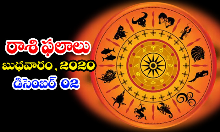 TeluguStop.com - Telugu Daily Astrology Prediction Rasi Phalalu December 2 Wednesday 2020